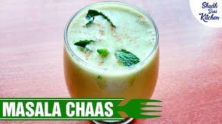 Buttermilk Recipe | मसाला छाछ कैसे बनाये | Masala Chaas Recipe | Shudh Desi Kitchen