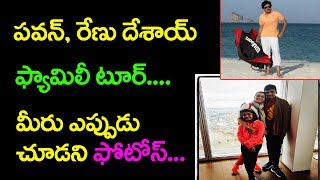 Pawan Kalyan Family Tour Unseen Photos | Renu Desai |Akira Nandan | Celebrity tour |Top Telugu Media