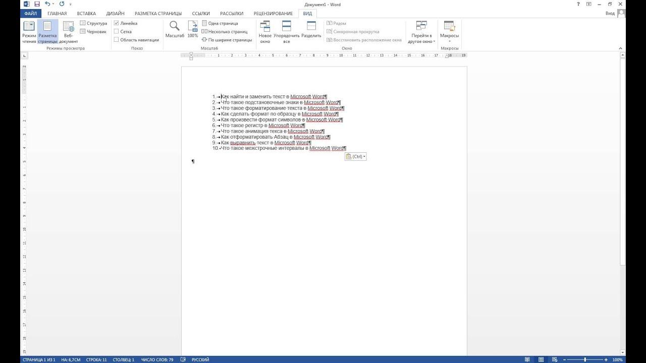 Как сделать альбомную страницу в Word