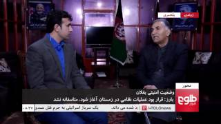 MEHWAR: Baghlan's Security Situation Discussed