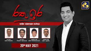Rathu Ira  ll 2021.05.20