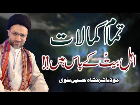 Tamam Kamalaat Ahl-E-Bait (a.s) Ky Paas Hyn !! | Maulana Shahenshah Hussain Naqvi | 4K