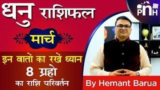 Dhanu rashi March 2019 rashifal🏹धनु राशि मार्च 2019 राशिफल🏹Sagittarius March Horoscope
