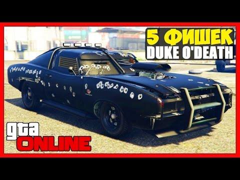 GTA 5 Online: 5 Особенностей Нового DUKE O'DEATH + Краткий Обзор