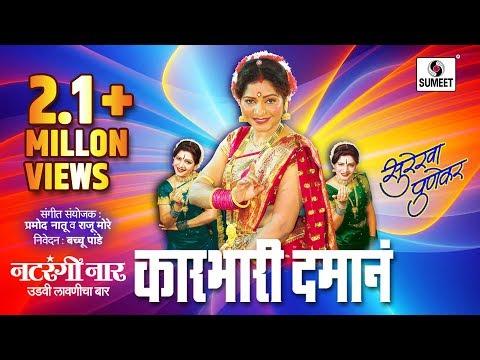 Karbhari Damana - Surekha Punekar - Lavni - Sumeet Music