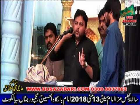 Zakir Ali salman jafari Majlis aza 13 May 2018 Rangpur Sialkot