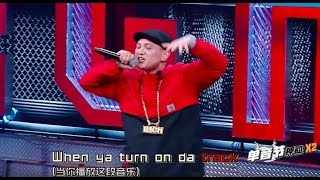 艾熱 Air Rap Only 60秒淘汰賽 下 中國新說唱 第二期
