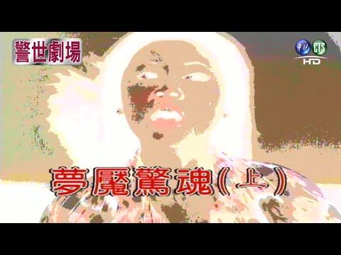 台劇-台灣靈異事件-夢魘驚魂 1/2