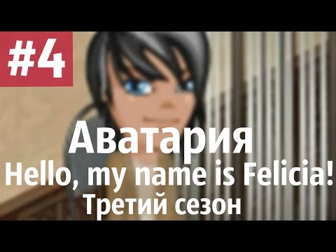 "Аватария /\ ""Hello, my name is Felicia!"" Третий сезон. Четвертая серия. ""Да"""