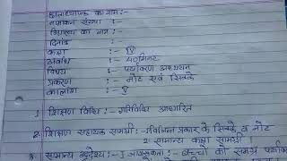 lesson plan of EVS in hindi । NIOS DELED । Mohan verma ।