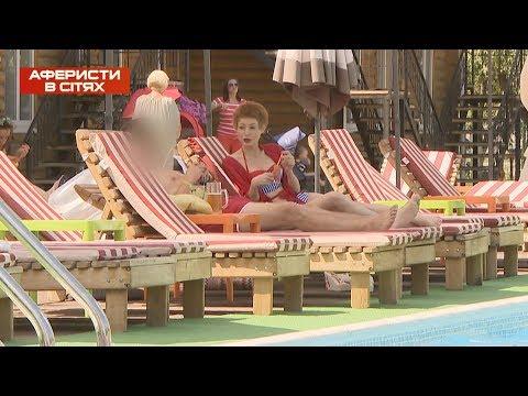 Развязался купальник – пляжная проверка на верность - Аферисты в сетях - Выпуск 10 - Сезон 3