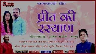Preet Ki Rasyaan | New Uttarakhandi Song | Amit Badini( Mastu) | Latest Garhwali song
