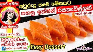 Easy awurudu sweet. semolina halwa / aluwa by Apé Amma
