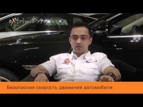 Безопасная скорость движения автомобиля