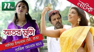 Funny Bangla Natok - (আতর মুন্সী) I Prova   Sadia Islam Mou   Tarik Anam khan