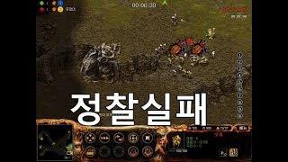 아트록스 정찰실패  스타크래프트 starcraft clone RTS Real Time Strategy