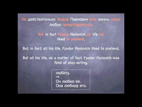 Learn Russian - 252