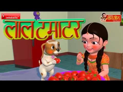 Lal Tamatar Hindi Rhymes For Children video