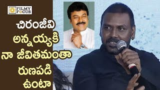 Raghava Lawrence Emotional Words about Chiranjeevi Kindness
