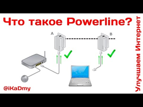 Что такое Powerline? Улучшаем Интернет!