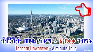 ቶሮንቶ መሃል ከተማ - ፩ ደቂቃ ጉብኝት - Toronto Downtown - A Minute Tour