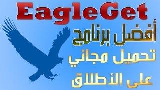 شرح تحميل وتثبيت برنامج ( الدونلود ) EagleGet المجاني البديل الأفضل لـ internet download manager