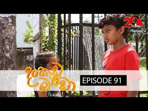 Dankuda Banda Sirasa TV 28th June 2018 Ep 91 HD