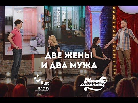 Две Жены и Два Мужа Мамахохотала-шоу | НЛО-TV