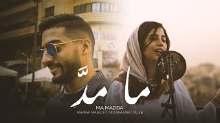 Ashraf Majed - Ma Madda ft. Nouran Abutaleb  ما مدَّ - أشرف ماچد ونوران أبوطالب  @Axeer