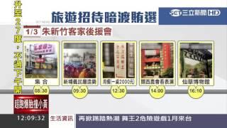 綠檢舉國民黨 假旅遊招待暗渡賄選
