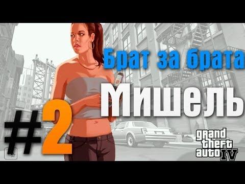 GTA IV #2 - ЗНАКОМСТВО С МИШЕЛЬ, ТРАХ ВМЕСТО ПОМОЩИ БРАТУ! - Let's PLAY