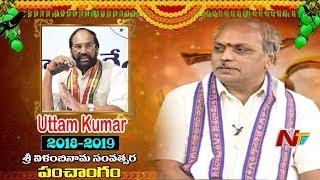 Uttam Kumar  Political Panchangam || Sri Velaminama Panchangam || 2018-2019