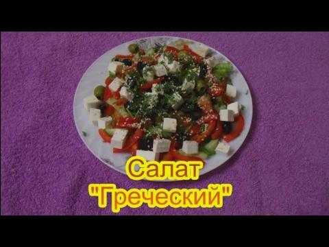 Ютуб салаты на день рождения простые и вкусные рецепты