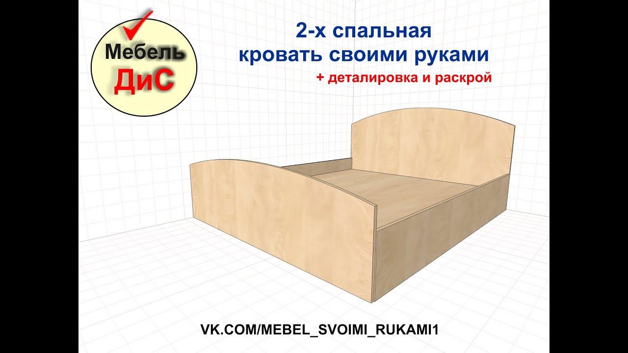 Кровать своими руками часть 2