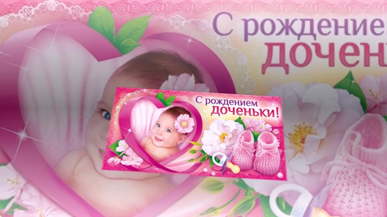 Поздравления начальника с рождением дочки 26