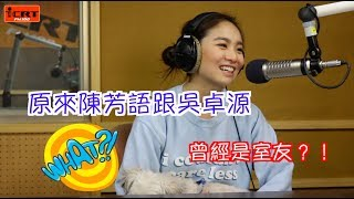 Kimberley Chen used to be Roommates with WHOM? 原來陳芳語跟吳卓源 曾經是室友?!
