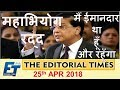 download mp3 dan video महाभियोग रद्द | The Hindu | The Editorial Times | 25th April 2018 | Newspaper | UPSC | SSC | Bank