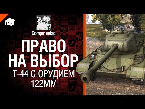 Право на выбор: Т-44 с орудием 122мм - рукоVODство от Compmaniac [World of Tanks]