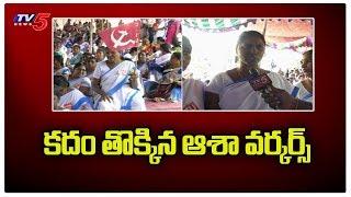 ASHA Workers Protest in Vijayawada, Demands Hike in Wages | TV5