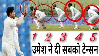 Umesh Yadav के 1 Run ने Hardik Pandya व Virat Kohli समेत पूरी Team को टेन्सन मैं डाल दिया !!!