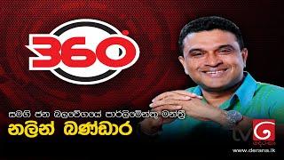 Derana 360° with Nalin Bandara