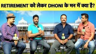 Aaj ka Agenda:क्या Dhoni खुद लेंगे Retirement पर फैसला?