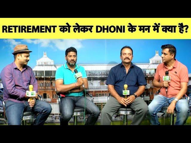 Aaj ka Agendaаааа Dhoni ааа ааааа Retirement аа аааёаа?