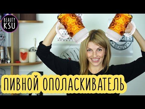 Ополаскиватель для блеска волос из пива