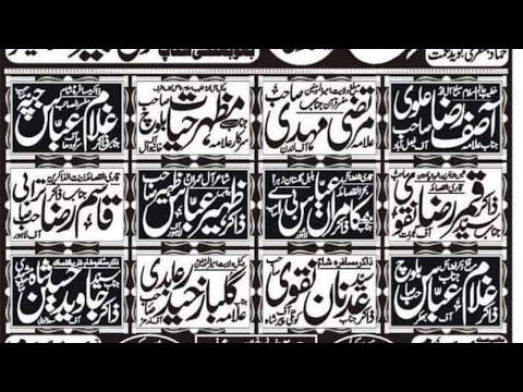 Live Majlis 16 June 2019 Kotli Peer Shah Sialkot