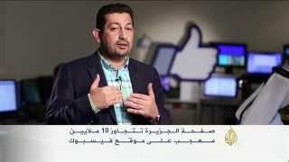 صفحة الجزيرة تتجاوز 10 ملايين معجب على فيسبوك