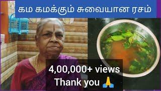 வீடே மன மனக்கும் பாட்டியின் ரசம் Grandma's flavourful Rasam
