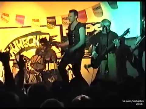 Король и шут, Иркутск 02.03.2000