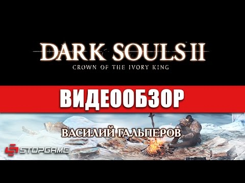 Обзор игры Dark Souls II: Crown of the Ivory King