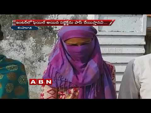 School Headmaster Cheats Minor Girl and Married | Ranga Reddy